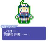 【ドット】謎のヒロインXX