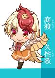 庭渡久侘歌ちゃん