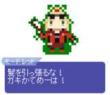 【ドット】モードレッド