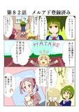 ゆゆゆい漫画82話