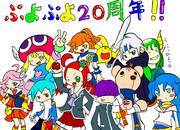 ぷよぷよ20周年!!