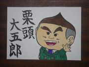 栗頭大五郎