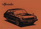 【切り絵】トヨタ スプリンター リフトバック (TE61)