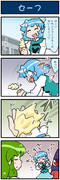 がんばれ小傘さん 3205