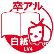 卒アル白紙 LV4