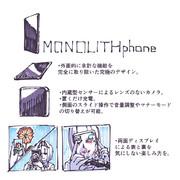 モノリスフォン