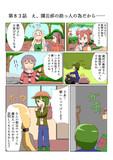ゆゆゆい漫画83話