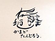 ひらがな8文字で描いた炭治郎