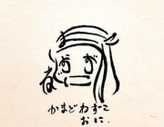 ひらがなで8文字で描いた禰豆子
