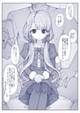 久ピー凪ピー4歳とロリ○ン鬼畜P
