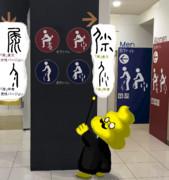 漢字の成り立ち「尿」「屎」と古代文字風ピクトグラム