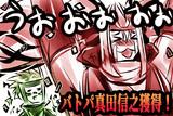 バトパ 信之兄ちゃん獲得!