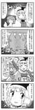 【東方】妖夢新作自機おめでとう4コマ漫画【4コマ】