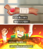 爆裂ライトが激突!!