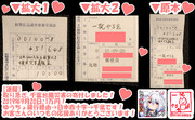 【速報】取り急ぎ、千葉台風災害の寄付しました!