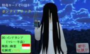 【怪奇カード-その213】ポンティアナック