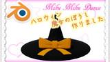 【MMD】ハロウィン魔女の帽子 配布
