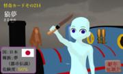 【怪奇カード-その214】猿夢(さるゆめ)