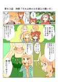 ゆゆゆい漫画84話