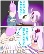 ゆかりんを見てんだよ!!!!!