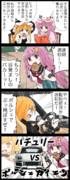 【四コマ】少女漫画に憧れるパッチェさんの四コマ