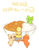 10円カレーの日