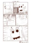 むっぽちゃんの憂鬱158