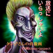 ケン♂さんの肖像画 怪物バージョン