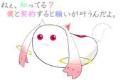 キュゥべぇ【豆○ば風】