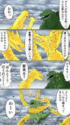 ゴジラが地球から消えた日