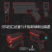 Rqsc式重力子放射線射出装置【MMDモデル配布あり】