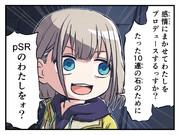 芹沢あさひ(全権大使)