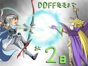 DDFF発売まであと2日!