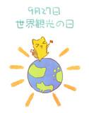 世界観光の日