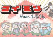 【秋季例大祭6】コイミンVer.1.514