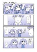 アイマス漫画 第1話「リリースイベント」