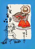 夜雀食堂~スイカと鮭のホイル焼き~