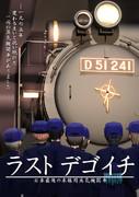 【ポスター】『ラスト デゴイチ』【MMDドラマ】