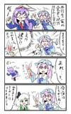 鈴仙と幽々子とミミガー