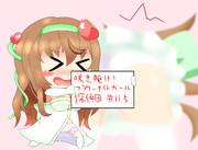 お姉ちゃんガード!!!