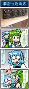 がんばれ小傘さん 3214