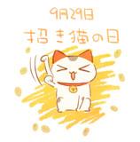 招き猫の日