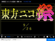 【黄枠付き】東方ニコ童祭ロゴ【コメントアート】