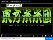 【黄枠付き】東方米米団ロゴ【コメントアート】