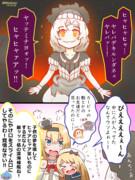 シングル作戦の罠⁉「中の人」の恐怖!!