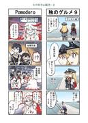 たけの子山城34-2