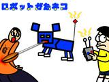 ロボット型ネコ