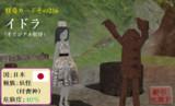 【怪奇カード-その216】イドラ