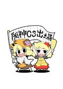 阪神タイガースCS出場おめでとうございます!