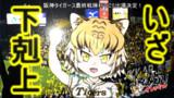 阪神タイガースCS出場決定!